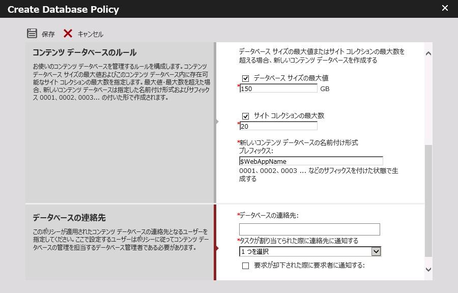 GA + SGA + SP5 コンテンツ データベースの自動振り分け アクセス権限申請のセキュリテイ―機能