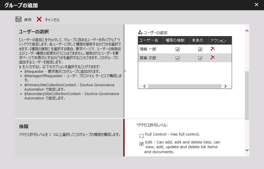 サイト払い出しの際の ADセキュリティグループの追加