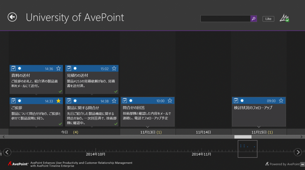Dynamics アプリ製品 Timeline: 顧客への対応履歴をタイムライン上に表示させます。