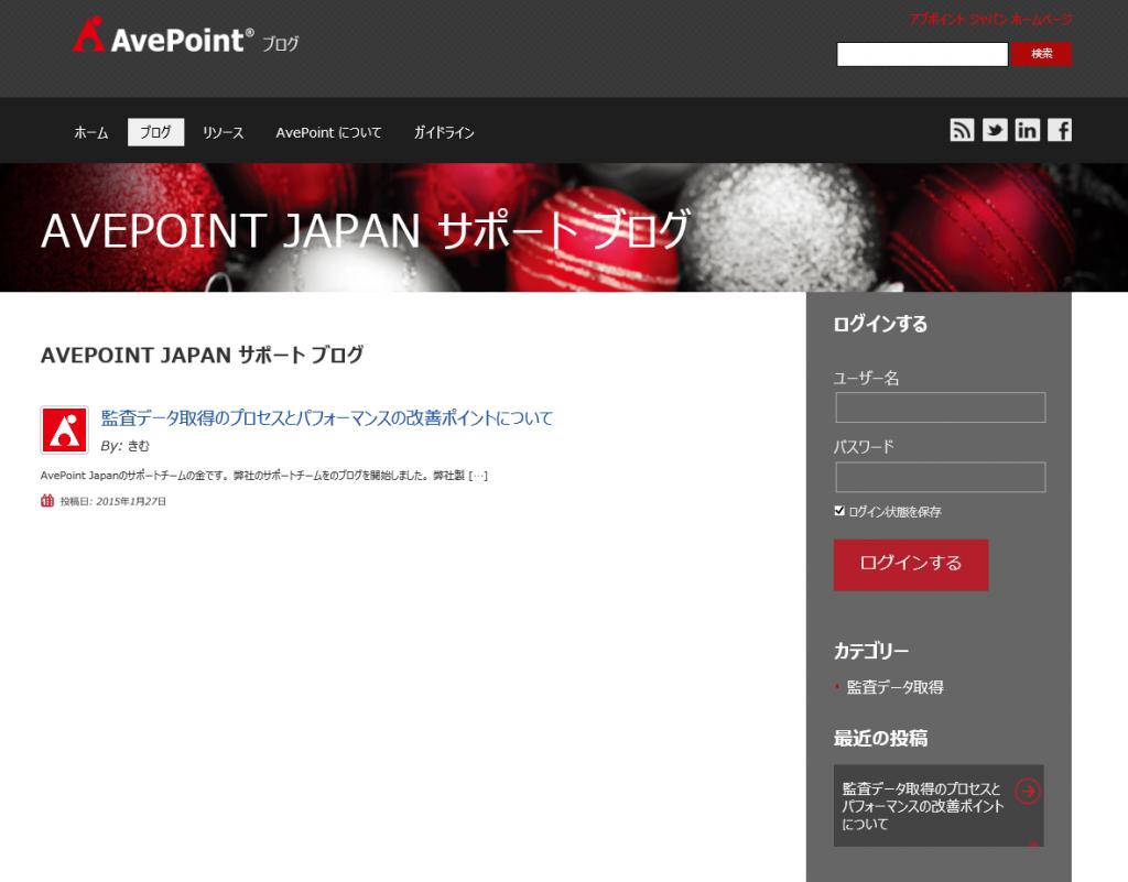 AvePoint サポートチーム ブログの歩き方。