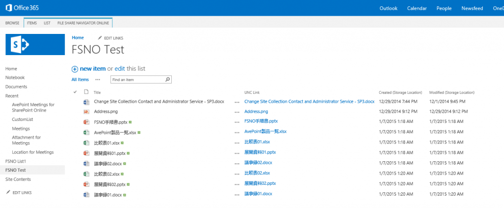 SharePoint Online 側