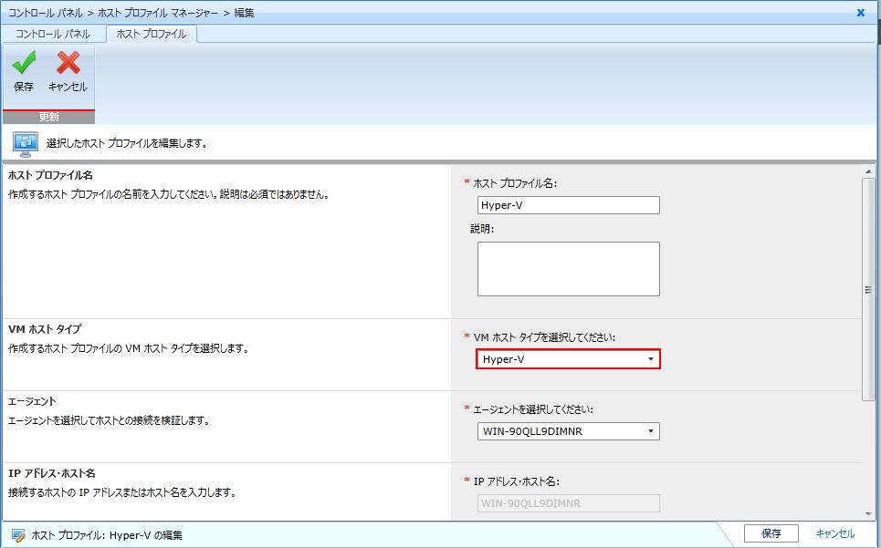 VM ホストを管理用のホスト プロファイルに作成