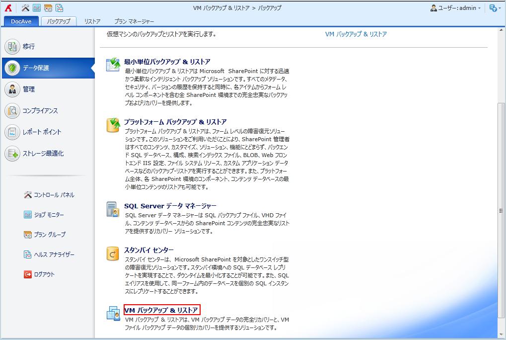 DocAve VM バックアップ&リストア