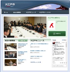 自治体総合フェアのAvePoint ブースでは、オンライン対話集会ソリューションをデモ展示した