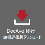 DocAve 移行 無償評価版ダウンロード