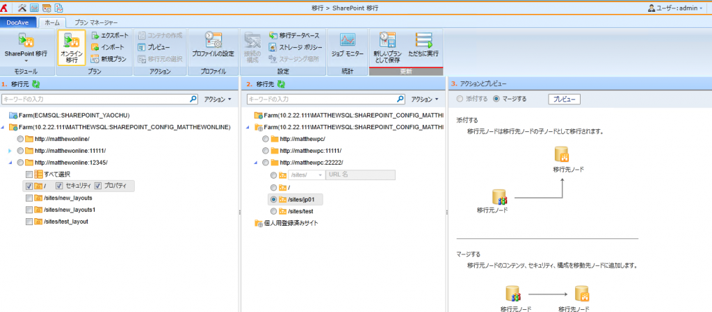 DocAve 移行製品の操作イメージ : ツリーの選択