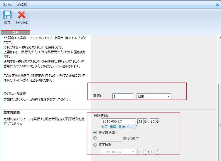 DocAve 移行製品の操作イメージ:スケジュール設定