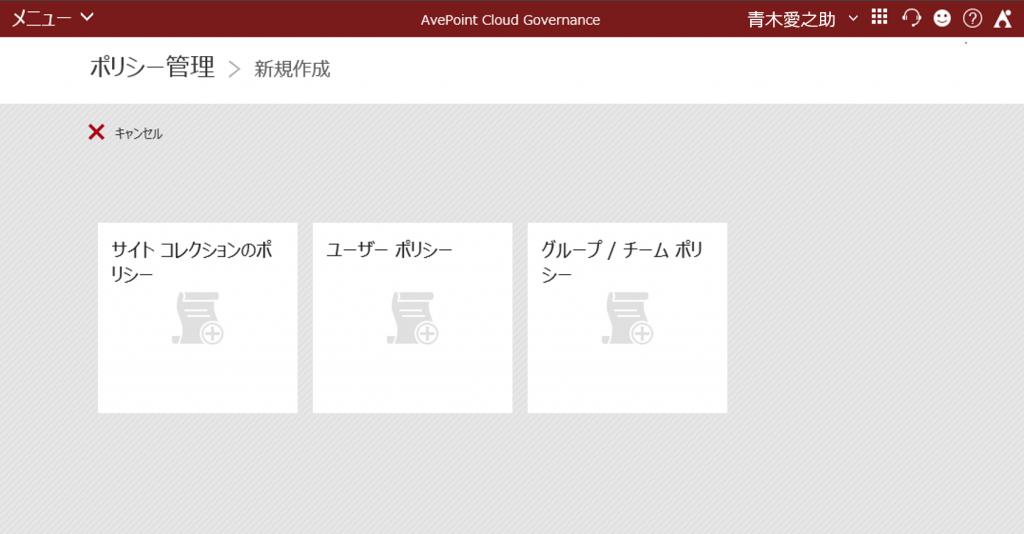 ACG_ポリシー管理画面