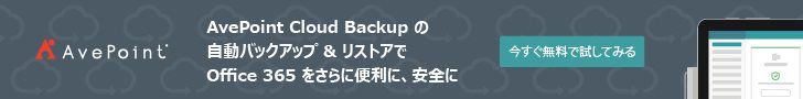 AvePoint Cloud Backup