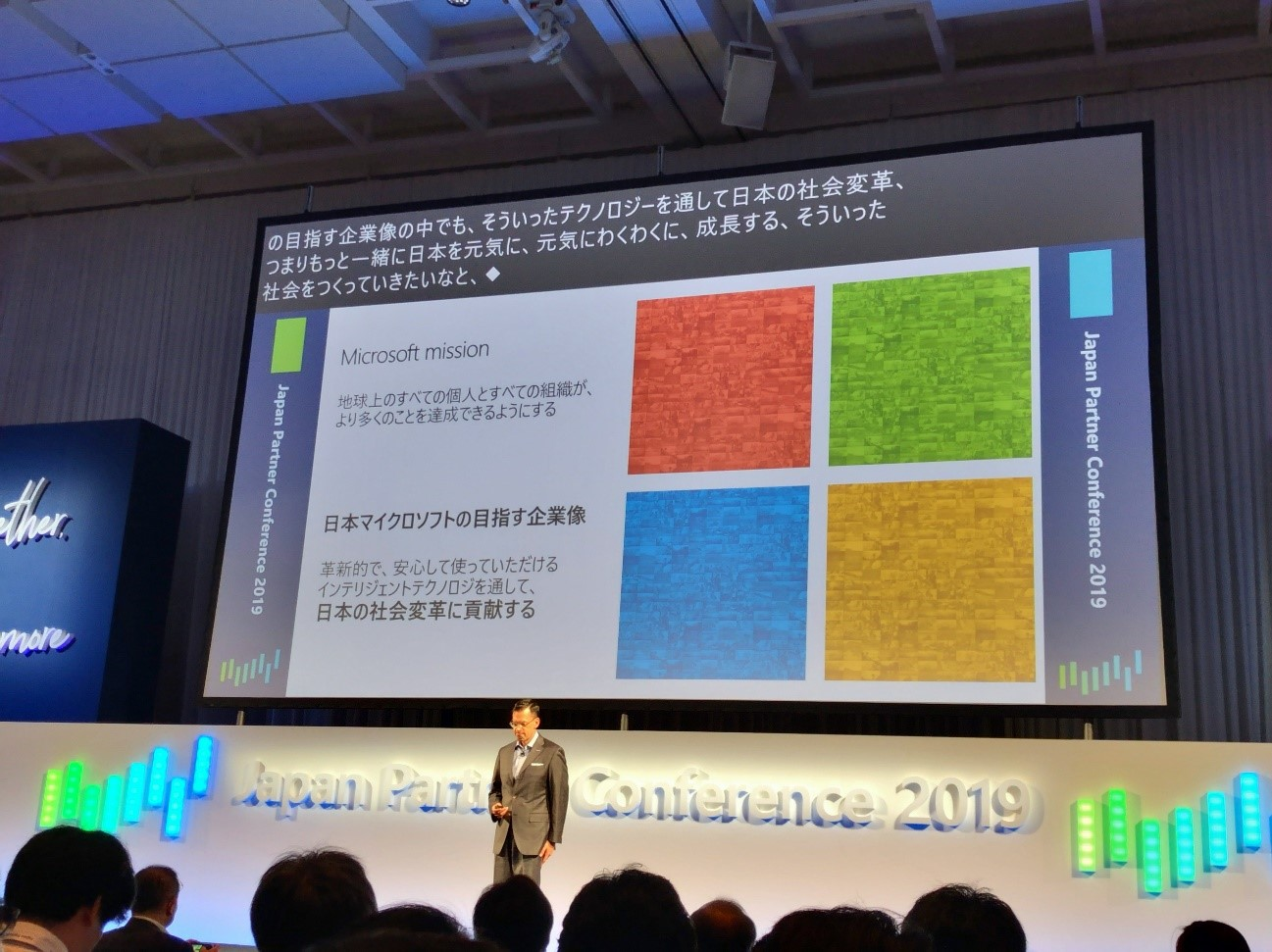 japan Partner Conference 2019 02