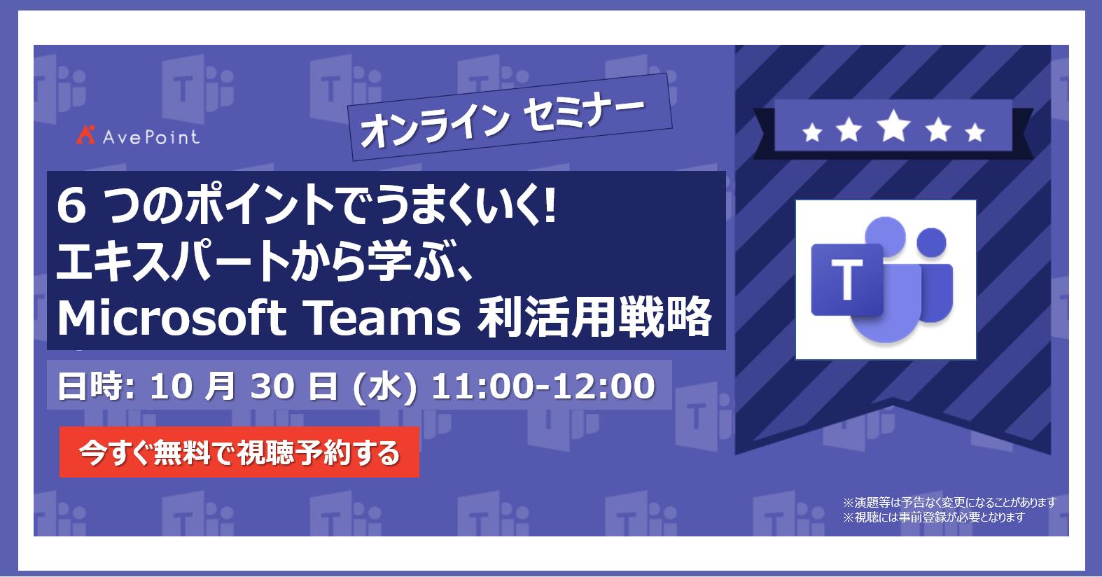 Microsoft Teams 利活用オンラインセミナー