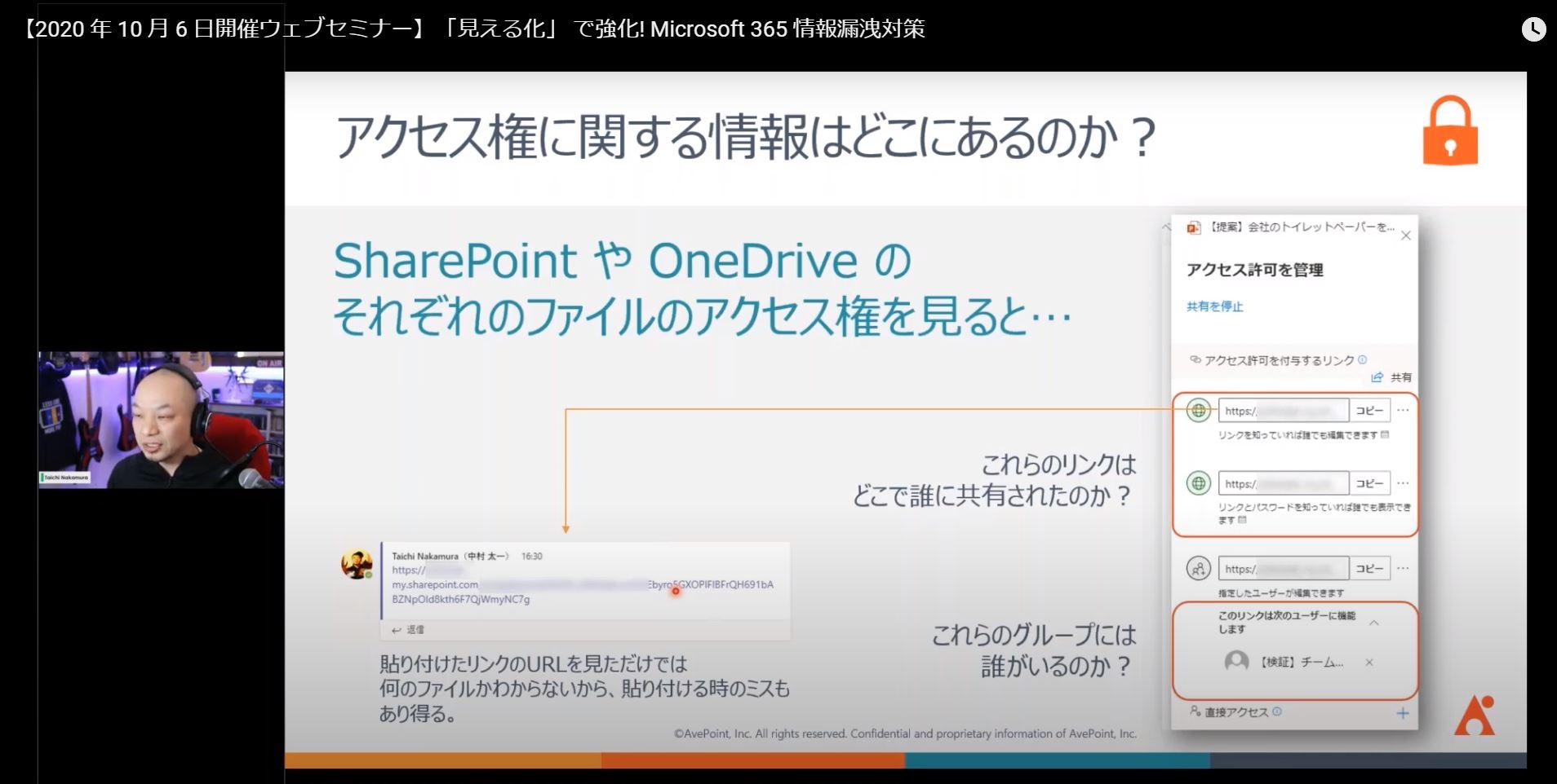 Microsoft 365 情報漏洩対策