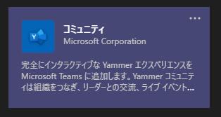 おすすめ Microsoft Teams アプリ