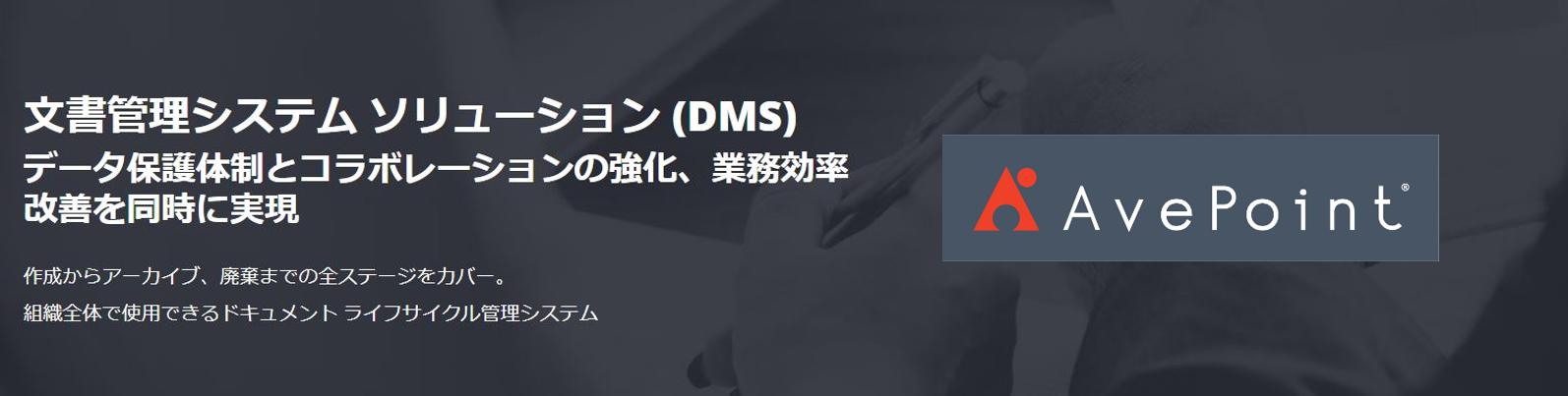 文書管理システム (DMS) についての考え方とアプローチ