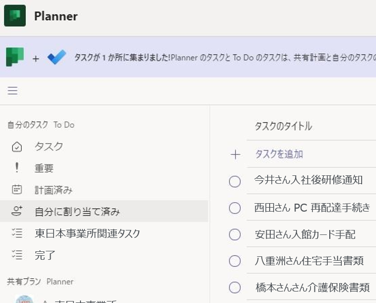 Teams アプリ「タスク」 入門: Planner・To Do 統合