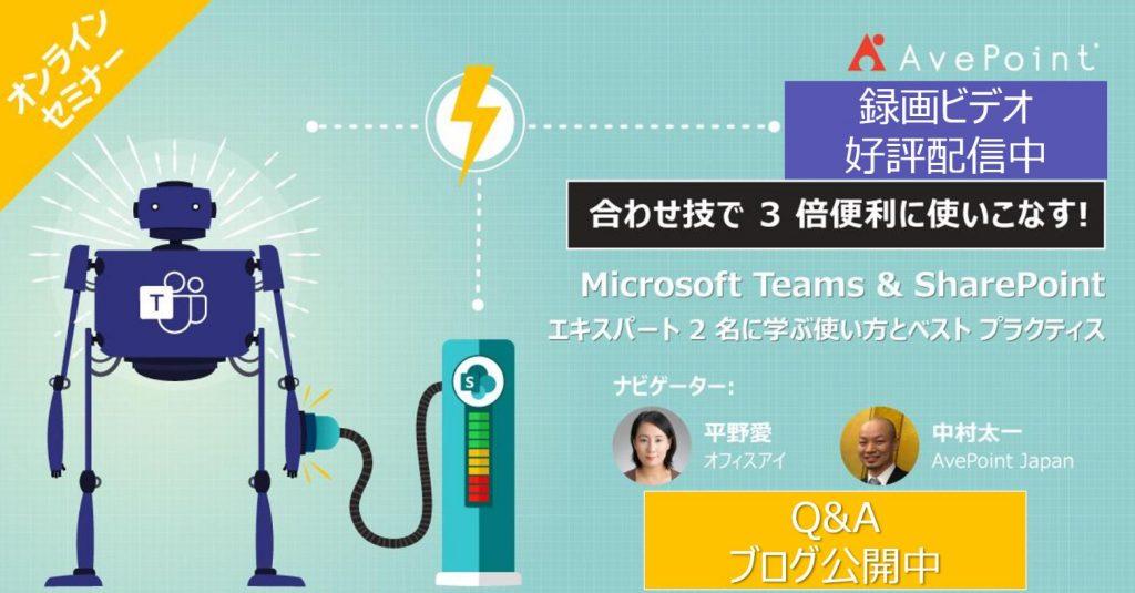 2021 年登場予定 Microsoft Teams 新機能