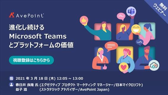 【Microsoft AvePoint 共催ウェビナー】 進化し続ける Microsoft Teams とプラットフォームの価値